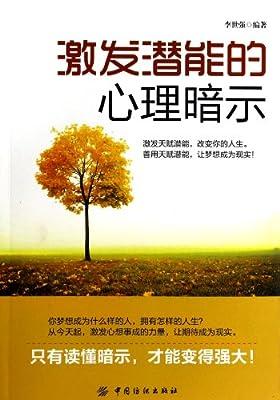 激发潜能的心理暗示.pdf