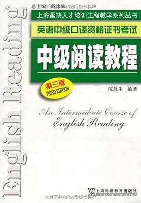 上海紧缺人才培训中心教学系列丛书:英语中级口译资格证书考试:中级阅读教程.pdf