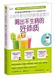 让你年轻10岁的酵素蔬果汁:喝出不生病的好体质-图片