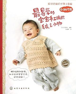 最易学的宝宝手工编织毛衣&小物.pdf