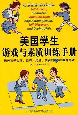 美国学生游戏与素质训练手册:培养孩子合作、自尊、沟通、情商的101种教育游戏.pdf
