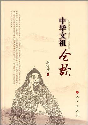 中华文祖仓颉.pdf