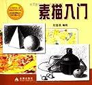 素描入门.pdf
