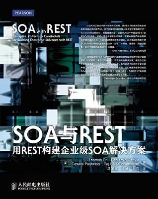 SOA与REST:用REST构建企业级SOA解决方案.pdf