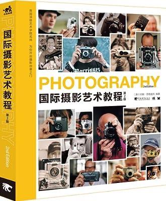 国际摄影艺术教程.pdf