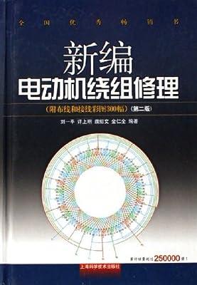 新编电动机绕组修理.pdf