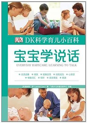 DK科学育儿小百科:宝宝学说话.pdf