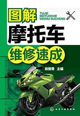 图解摩托车维修速成.pdf