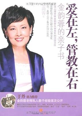 爱在左,管教在右:金韵蓉的亲子书.pdf