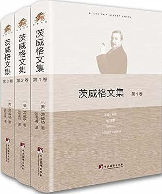 茨威格文集:全3卷.pdf