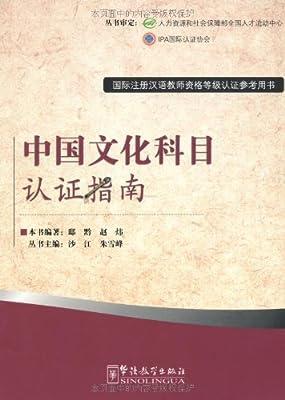 中国文化科目认证指南.pdf