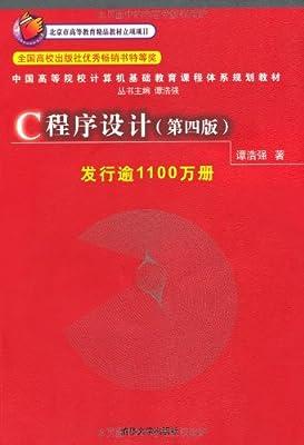 中国高等院校计算机基础教育课程体系规划教材:C程序设计.pdf