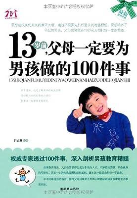 13岁前,父母一定要为男孩做的100件事.pdf