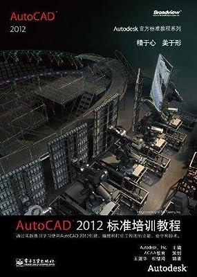 AutoCAD 2012标准培训教程.pdf