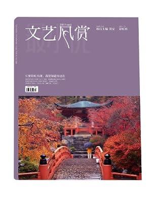 文艺风赏•彩虹桥.pdf