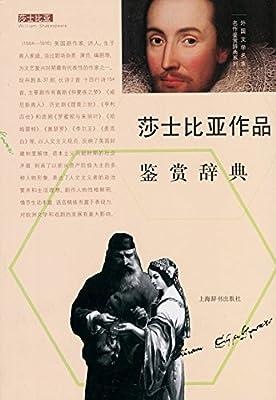 外国文学名家名作鉴赏辞典系列·莎士比亚作品鉴赏辞典.pdf