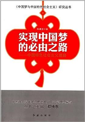 实现中国梦的必由之路:中国特色社会主义道路.pdf