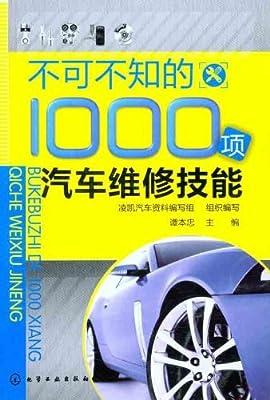 不可不知的1000项汽车维修技能.pdf