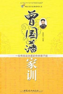 曾国藩家训.pdf