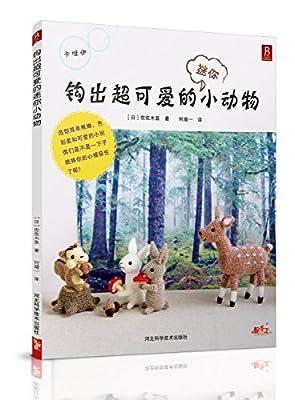 钩出超可爱的迷你小动物.pdf
