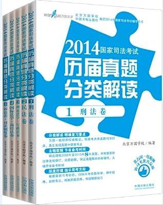 万国2014司法考试历届真题分类解读五本 历年司考真题.pdf