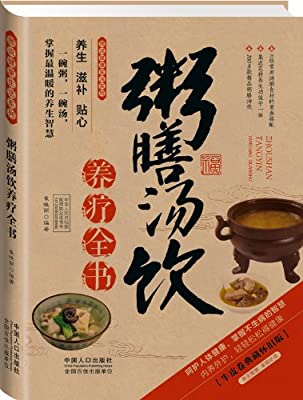 2014牛皮纸版26:粥膳汤饮养疗全书.pdf