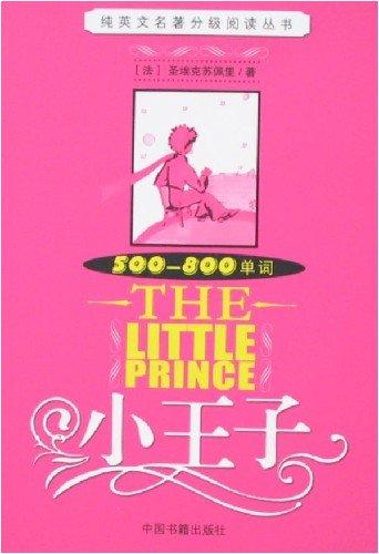著分级阅读丛书小王子 500 800单词