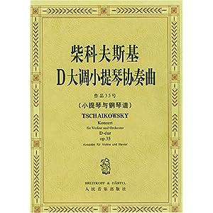 科夫斯基D大调小提琴协奏曲 作品35号小提琴与钢琴谱含分谱 -在线