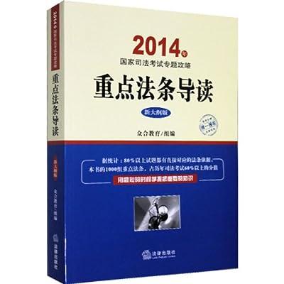 国家司法考试重点法条导读.pdf