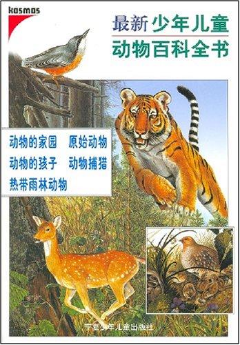 最新少年儿童动物百科全书:动物的家园