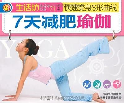 生活坊71•快速变身S形曲线:7天减肥瑜伽.pdf