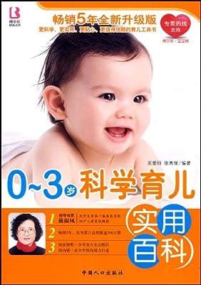 博尔乐•0-3岁科学育儿实用百科.pdf
