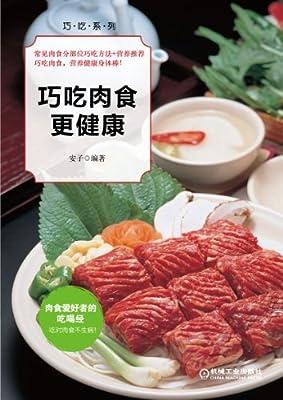 巧吃肉食更健康.pdf