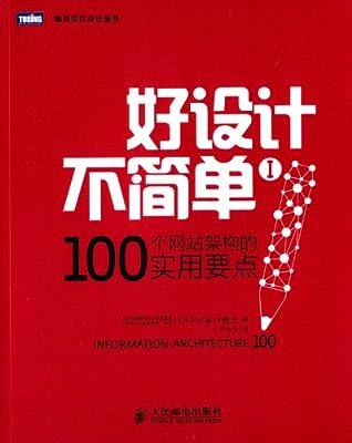 好设计不简单1:100个网站架构的实用要点.pdf