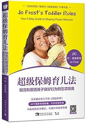 超级保姆育儿法:规范和塑造孩子良好行为的五项指南.pdf