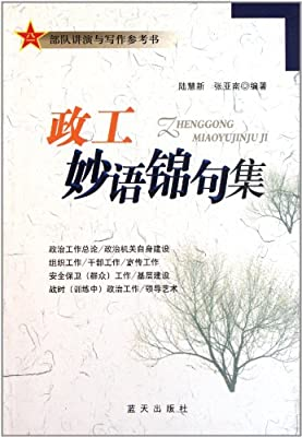 政工妙语锦句集.pdf