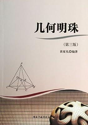 几何明珠.pdf