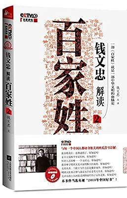 钱文忠解读《百家姓》2.pdf