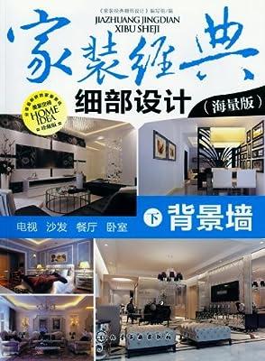 家装经典细部设计:背景墙.pdf
