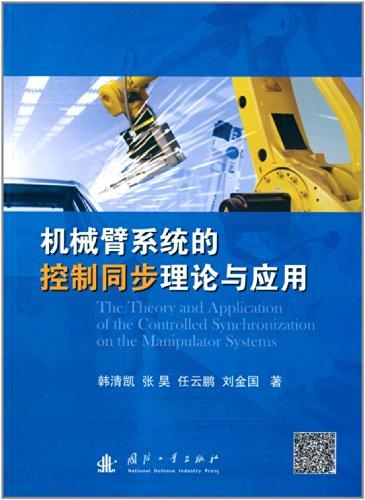 机械臂系统的控制同步理论与应用-图片