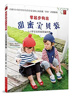 零起步钩出甜蜜宝贝装:1-3岁宝宝的超萌编织物.pdf