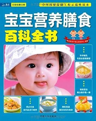 宝宝营养膳食百科全书.pdf