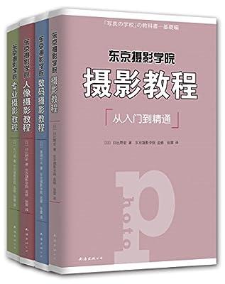 东京摄影学院摄影教程.pdf