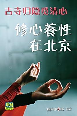 禅意中国—修心养性在北京.pdf