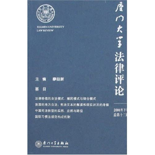 厦门大学法律评论(2006年下卷总第十二辑)