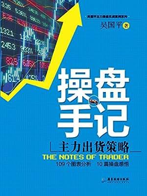 操盘手记 主力出货策略.pdf