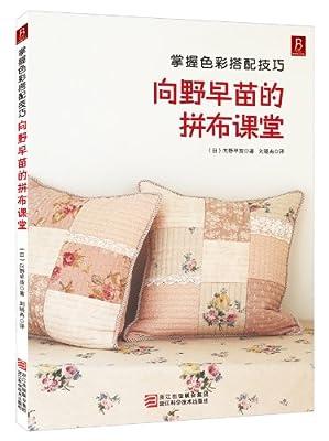 向野早苗的拼布课堂.pdf