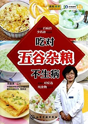 吃对五谷杂粮不生病.pdf
