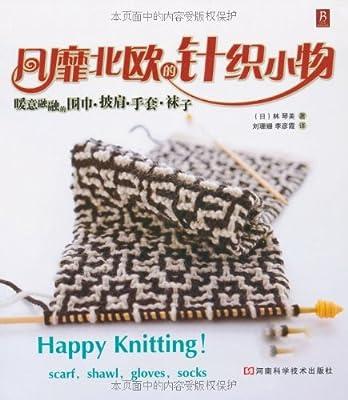 风靡北欧的针织小物:暖意融融的围巾•披肩•手套•袜子.pdf