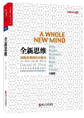 全新思维:决胜未来的6大能力.pdf